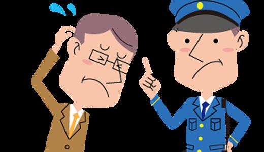 警察から事故現場の入室許可がおりない場合(交渉)