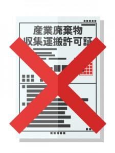 産業廃棄物の収集運搬許可証