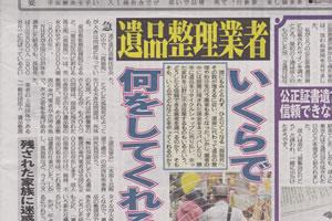 遺品整理についての新聞記事