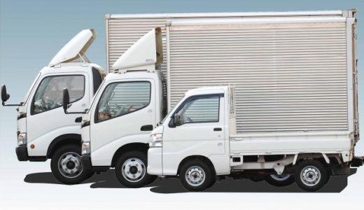 特殊清掃や遺品整理に最適なトラックの選び方
