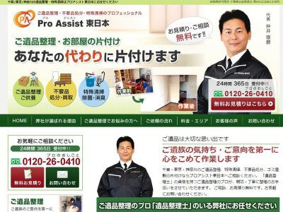 assist-east